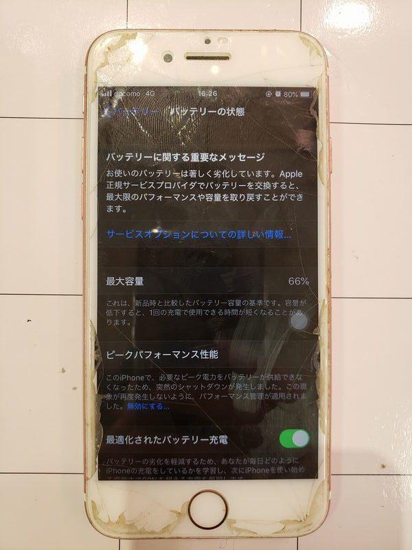 「あいプロ米子店」iPhone7 バッテリー交換もお任せください!最短15分~即日修理!!