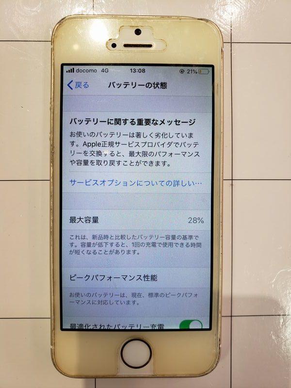 """""""iPhoneSEのバッテリーの消耗が激しい!しかもたまに電源切れてる!!そんな時は「あいプロ米子店」へお任せください!"""""""