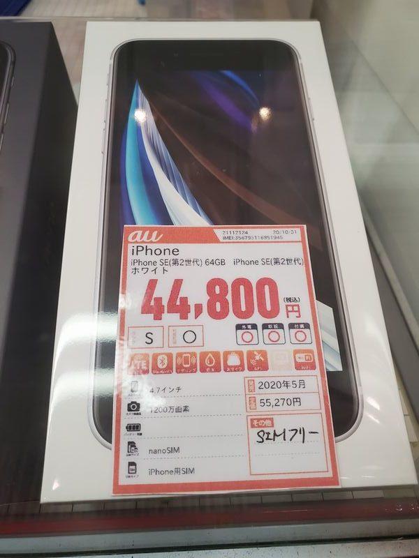 新品iPhoneSIMフリー版 大特価セール中!SIM同時契約でさらにお値引き☆iPhone/Xperia/Galaxyなど・・・
