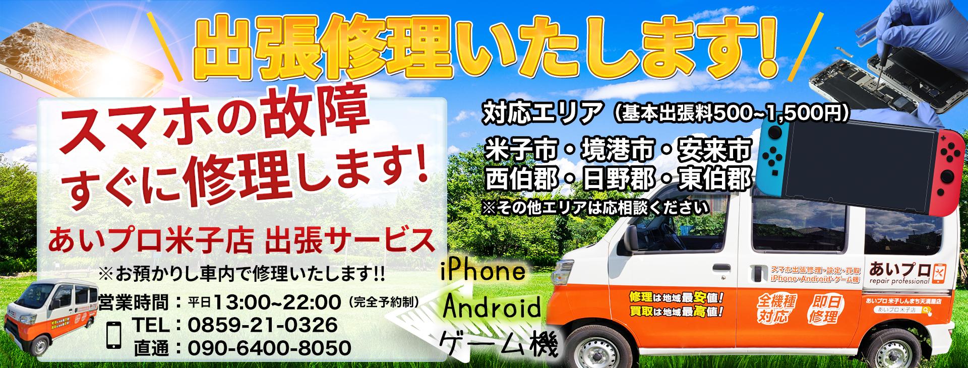 iPhone・スマホ・ゲーム機修理専門店「あいプロ米子店」出張修理も対応します!!米子市/安来市/境港市/西伯郡・・・